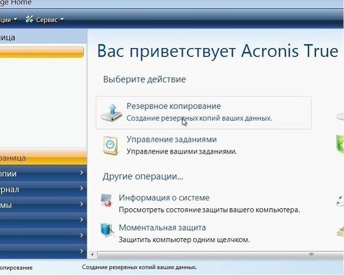 Как сделать копию программы с ноутбука